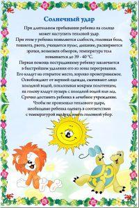 лето 10