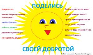 gureva_nastja_2_gruppa-dobro